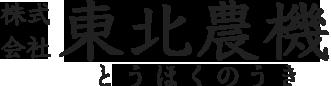 株式会社 東北農機 | 福島県本宮の中古農機具販売・買取・輸出
